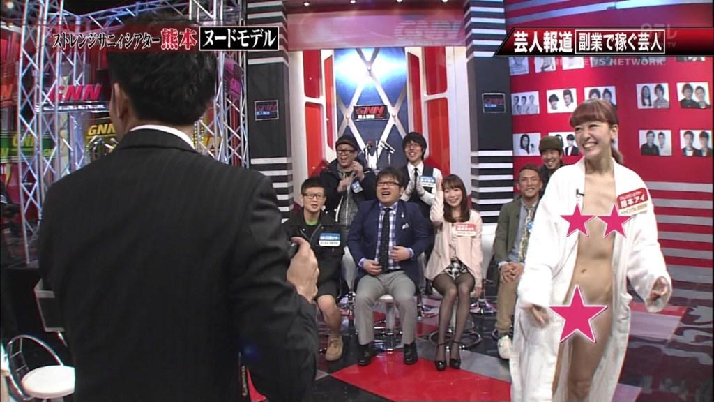 (速報)日テレ番組で無名の女芸人の熊本アイがスタジオで裸になる放送事故 → ガチ裸でワロタwwwwww(キャプ写真あり)
