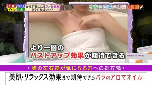 (写真 89枚)元AKBの松井咲子が乳輪ポ少女放送事故wwwwww完全に見えてるじゃんwwwwwwww