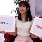 【※速報※】四国地方の女子アナがまさかのAVデビュー!カメラ前での初セックスに緊張しすぎwwwwww宇垣ちさと