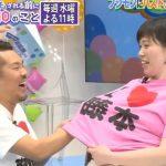 【放送事故】女芸人・尼崎インターの誠子(28歳)さん、フジモンにノーブラで乳首をいじられて『痛気持ちいい…』