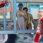 【速報】『橋本マナミ』の全裸入浴写真が流出!!!まさかのマンコ丸見えwwww