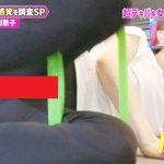 【放送事故】田中みな実さん(30歳)、地上波でドアップで抜かれて女性器の形がバレるwwwww