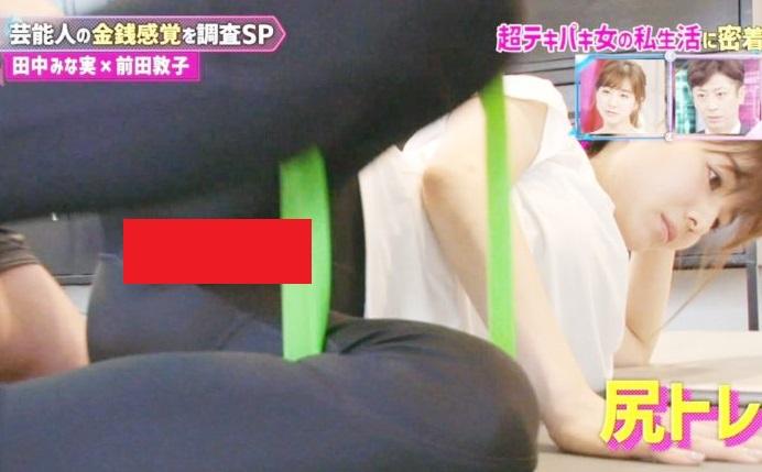 【放送事故】田中みな実さん(32歳)、股間をドアップで抜かれて地上波で女性器の形がバレるwwwww