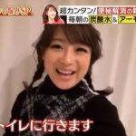 【放送事故】クレーム殺到!鈴木奈々さん(29歳)の自撮り脱糞シーンがこちらwwww