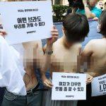 【朗報】『胸はわいせつ物じゃない!』韓国で10人の若い女子がオッパイ丸出しデモwww