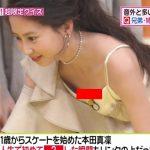 【浮きブラ放送事故】河北麻衣子さん(26歳)、ド貧乳すぎて生放送でついにやらかすwww