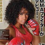 【衝撃】黒人の現役美女MMAファイターが日本AV初参戦!霊長類最強の女が日本人チンポに堕ちるまでw