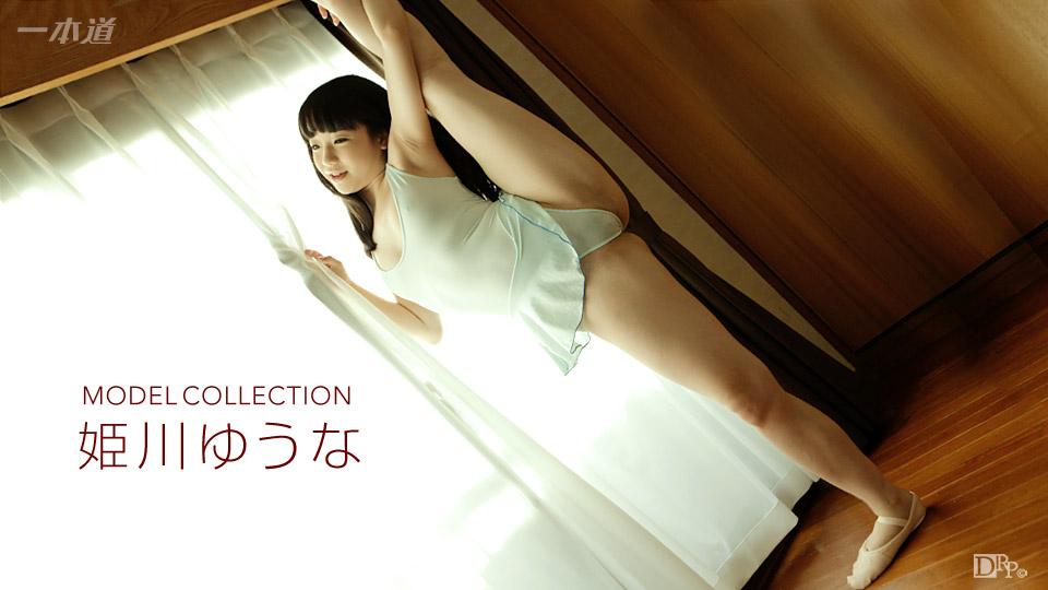 モデルコレクション 姫川ゆうな