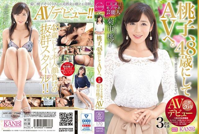 http://www.dmm.co.jp/digital/videoa/-/detail/=/cid=avop00455/honoka0923-001