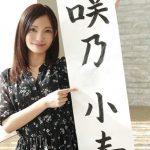 咲乃小春 成人式に出席したばかりの大型新人!現役女子大生のクオーター美少女がAVデビュー!