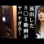 カラオケBOX不倫のテレ東・鷲見玲奈アナ。ついに防犯カメラで録画されたワイセツ動画が流出!?
