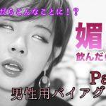 【検証動画】『女性が勃起薬を飲んだらクリも勃起するのか?』とかいう女Youtuberが自分でお豆を触って確認するカオス映像www